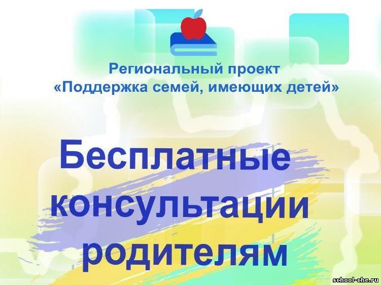 КОНСУЛЬТАЦИОННЫЙ ЦЕНТР проекта «ПОДДЕРЖКА СЕМЕЙ, ИМЕЮЩИХ ДЕТЕЙ»